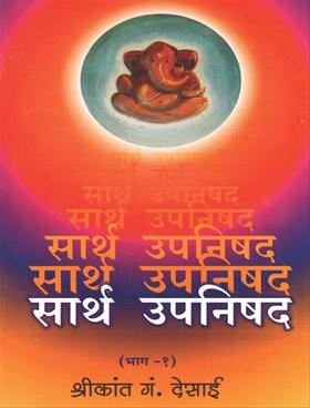 Sarth Upanishad - Bhag 1