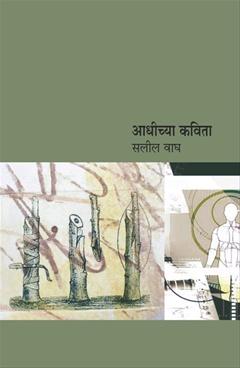 Adhichya Kavita