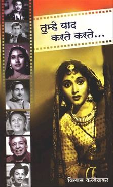     ...-Tumhe Yaad Karte Karte by Vilas Karmbalekar - Madhushri Prakashan