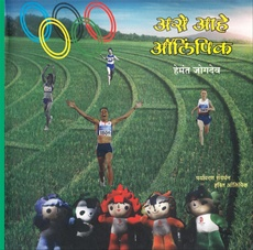 Ase Ahe Olympic