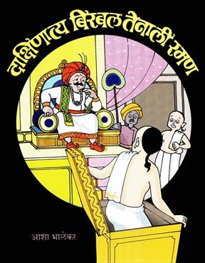 Dakshinatya Birbal - Tenali Raman