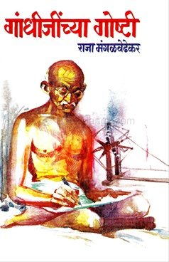 Gandhijinchya Goshti