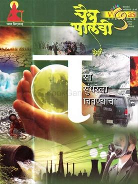 Chaitrapalavi - Global Warming