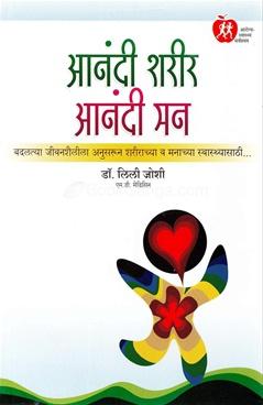 Anandi Sharir Anandi Man