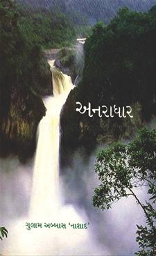 Anaradhar