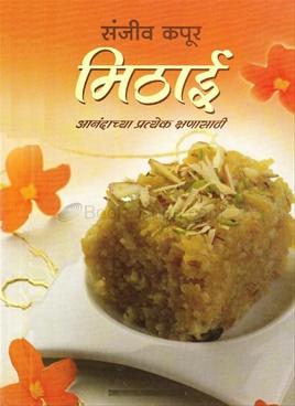 Mithai - Marathi