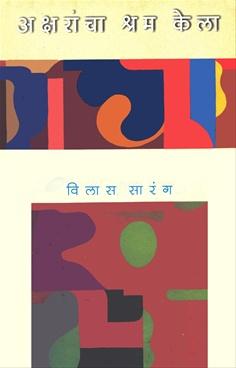 Aksharancha Shram Kela
