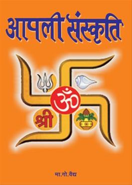 Apali Sanskruti