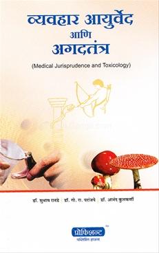 Agadtantra Vyavahar Ayurved evam Vidhivaidyak