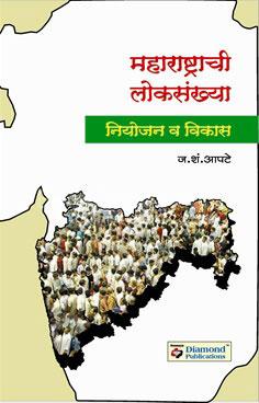 Maharashtrachi Lokasankhya Niyojan Va Vikas
