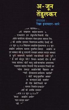 A-jun Tendulkar