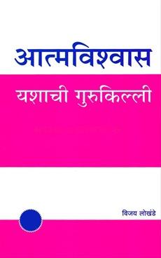 Atmavishwas Yashachi Gurukilli