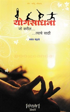 Yogsadhana Jo Karil Tyache Sathi