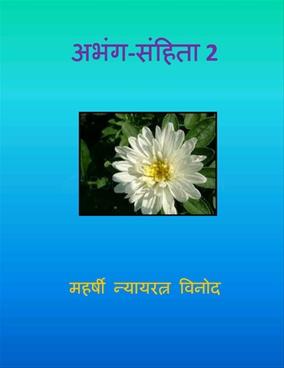 Abhang - Sanhita Bhag 2