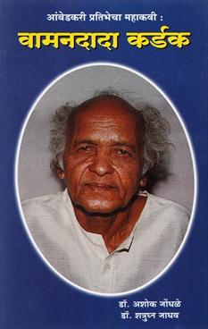 Ambedkari Pratibhecha Mahakavi Vamandada Kardak