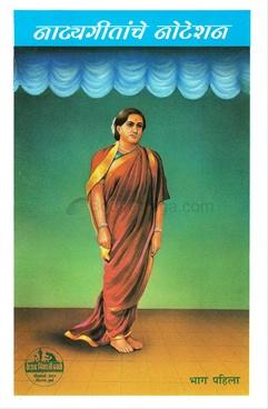 Natyagitanche Notation- Bhag Pahila