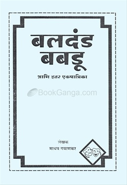     -Baldand Babadu Ani Itar Ekpatrika by Madhav Gavankar - Aabha Prakashan