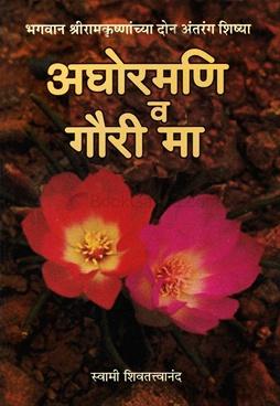 Aghormani V 'Gauri Maa'