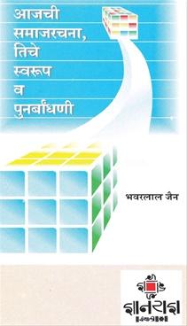 Ajachi Samajrachana Tiche Swarup Va Punarbandhani