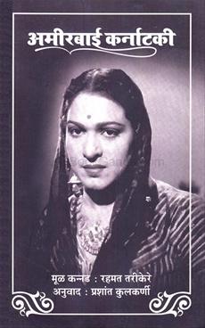 Ameerbai Karnatki