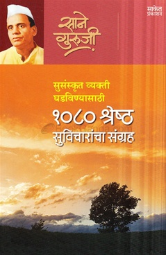 1080 Shreshth Suvicharancha Sangrah