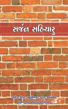 Sarjan Sahiyaru