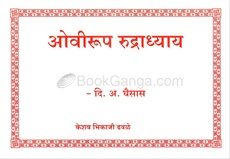 Ovirup Rudradhyay
