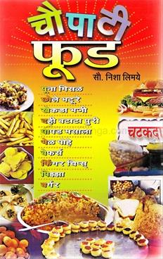 Choupati Food