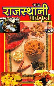 117 Rajasthani Pakakruti