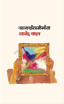 Aatmacharitra Mimansa