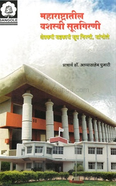Maharashtratil Yashaswi Sutgirani