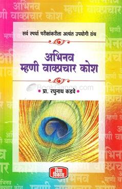 Abhinav Mhani Vakaprachar Kosh