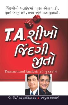 T.A. Sikho Jindagi Jito (Gujarati)