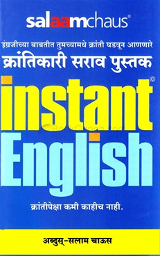 Books buy book add to cart instant english marathi fandeluxe Images