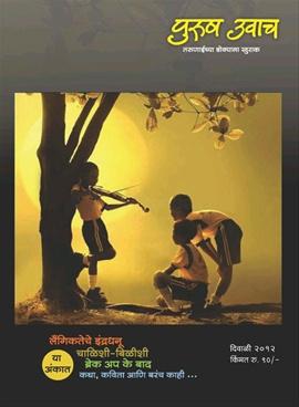 Purush Uvach (2012)