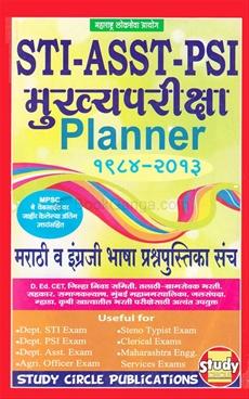 MPSC STI-ASST-PSI Mukhyapariksha Planner 1984-2013 - (i)