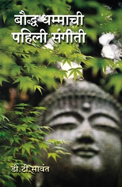 Boudhha Dhammachi Pahili Sangeeti