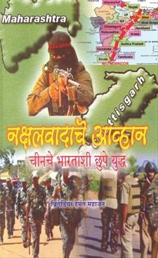Nakshalvadache Avhan: Chinche Bhartashi Chhupe Yuddha