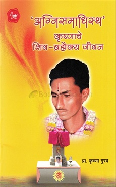 Agnisamadhist Krushnache Shivbramhaikya Jivan