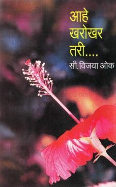 Aahe kharokhar tari