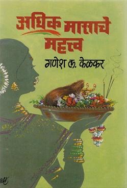Adhik Masache Mahattva