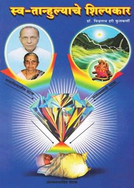 Swa Tanhulyache Shilpkar