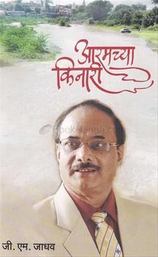 Aaramchya Kinari