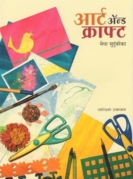 Art And Craft( Marathi)