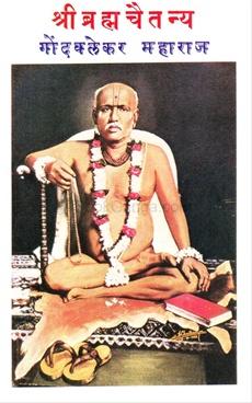 Shri bramhachaitanya Gondavalekar Maharaj