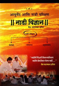 Nadi Vidnyan ( DVD )
