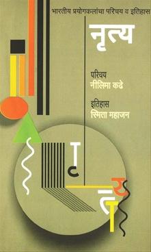 Bhartiy Prayogakalancha Prichay Va Itihas : Nrutya