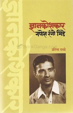 Dnyankoshkar Ganesh Rango Bhide