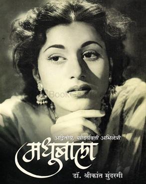Advitiy, Saundaryavati Abhinetri Madhubala
