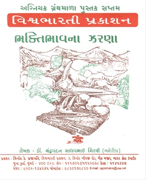 Bhaktibhavana Zarna